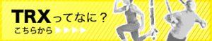 TRXってなに? SERENE ピラティス&コンディショニングスタジオ | 船橋市田喜野井マシンマンツーマーン